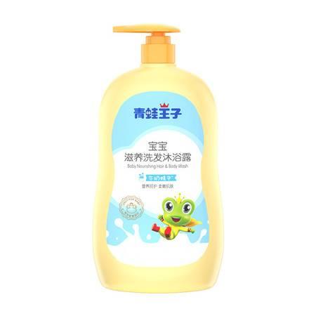 青蛙王子儿童洗发沐浴露二合一正品温和配方牛奶精华宝宝洗发水480ml