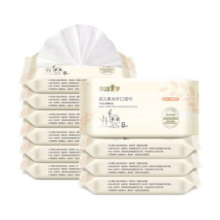 青蛙王子 婴儿湿巾小包装手口专用宝宝新生儿湿纸巾8抽*20包