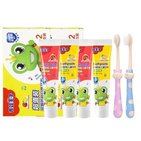 青蛙王子儿童牙刷牙膏套装宝宝防蛀软毛牙刷牙膏套装4+2