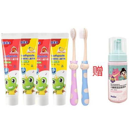 青蛙王子儿童牙刷牙膏套装防蛀软毛牙刷牙膏套装4+2赠泡沫洗面120ml