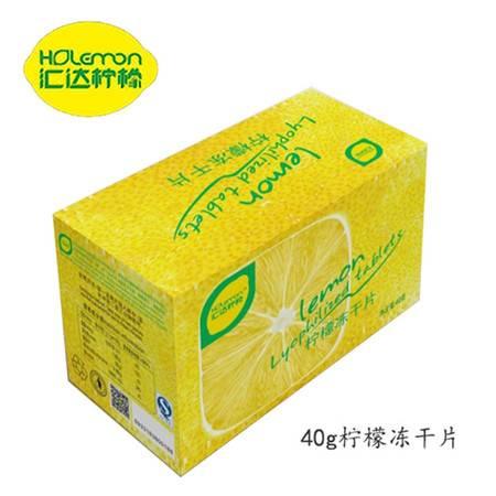 重庆潼南 汇达柠檬冻干片 40克