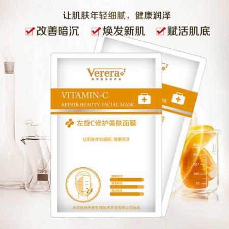 维芙雅 北京协和天使新款 左旋C修护美肤面膜25ml*10片 补水保湿美白亮肤面膜