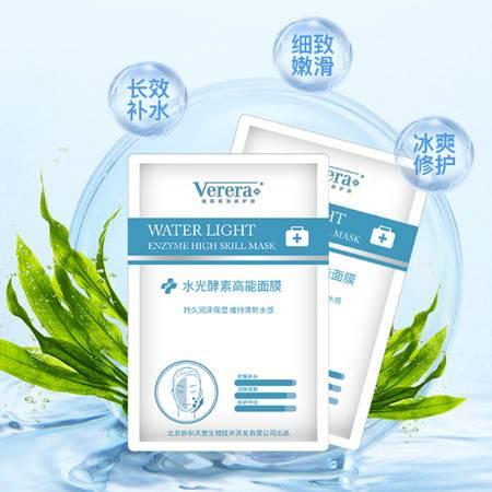 维芙雅 北京协和天使 水光酵素高能面膜25ml*10片  补水保湿 提亮肤色 重焕肌肤光泽面膜
