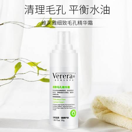 维芙雅 细致毛孔精华霜 清理毛孔 平衡水油 控油补水 精华霜30g/瓶