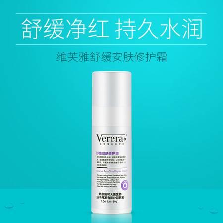 维芙雅 北京协和天使 舒缓安肤精华霜50g 修护补水保湿敏感肌肤护肤品