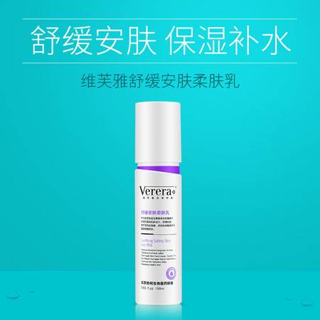维芙雅 北京协和天使 舒缓安肤柔肤乳100ml 舒缓镇静修 护敏感肌肤 保湿乳液护肤品