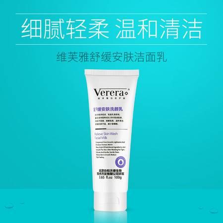 维芙雅(Verera)北京协和天使 舒缓安肤洗颜乳100g 温和清洁敏感肌肤洗面奶