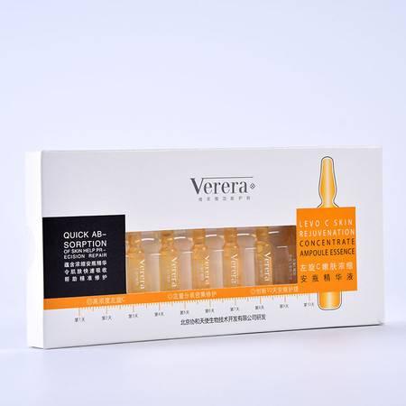 维芙雅 左旋C嫩肤浓缩安瓶精华液1.5ml*10支 淡化细纹干纹 补充胶原蛋白