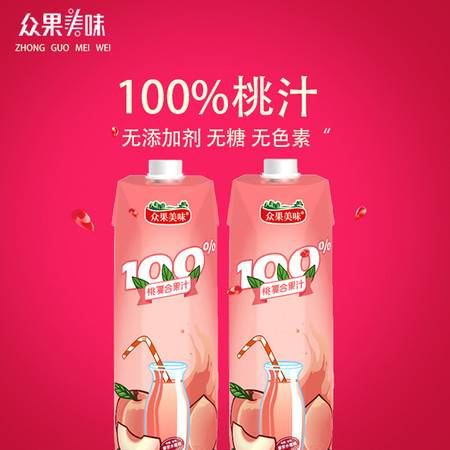 众果美味 100%纯果汁 苹果汁 桃汁 菠萝汁 3种口味可选 1L*2盒