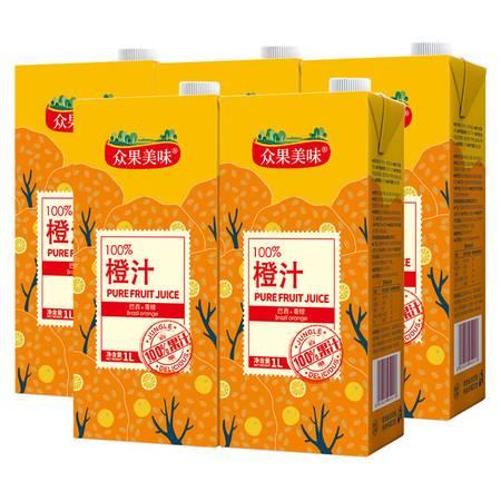 【1L*5桶装】新日期 多种口味可选 众果美味 100%纯果汁 1L*5盒  礼盒装