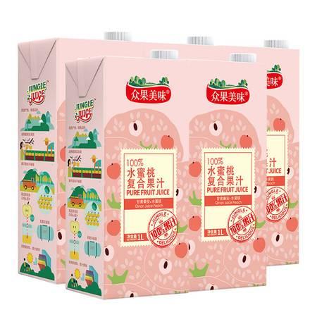 多种口味可选 众果美味 100%纯果汁 1L*5盒  礼盒装