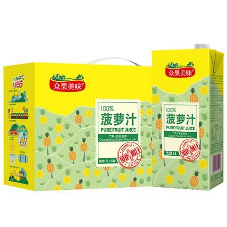 【多种口味可选】 果汁 众果美味 100%纯果汁 1L*5盒  礼盒装