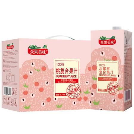 【桃汁】众果美味 100%纯果汁 1L*5菠萝汁 礼盒装