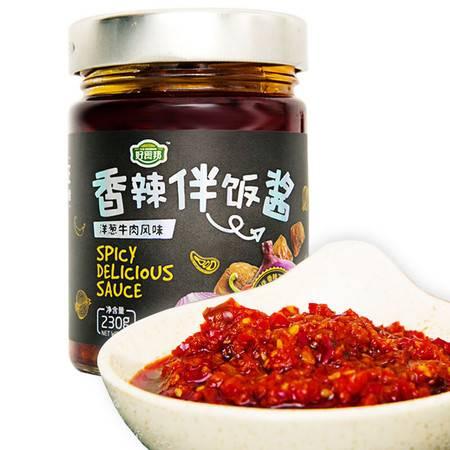 香辣拌饭酱  鲜椒酱 下饭 拌饭酱 调味料 香辣拌饭酱230g*2 多种口味可选