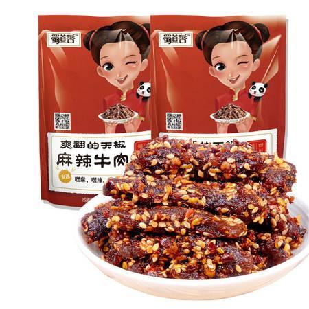 蜀道香 天椒麻辣牛肉干100g*2   四川特产零食小吃