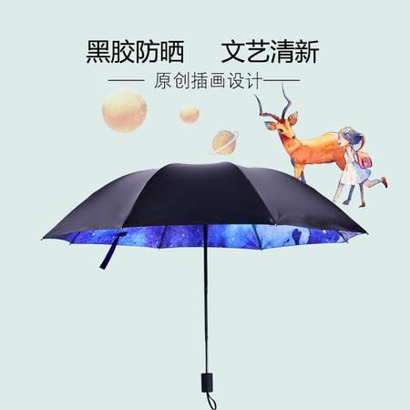 羚羊早安  原创插画黑胶防晒伞 三折晴雨伞 品牌形象纪念遮阳伞