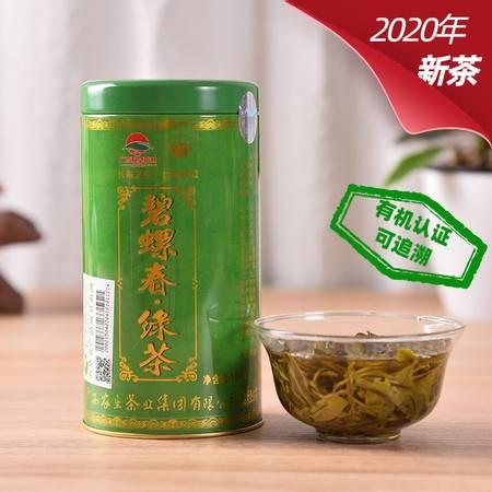 【中国农垦】2020年新茶 大明山  碧螺春特级有机绿茶 农垦茶叶  质量可追溯  绿茶100g/罐