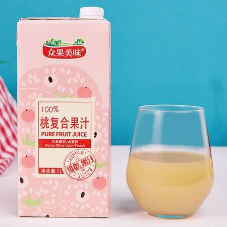 【限时促销 限量3000份】众果美味 100%纯果汁 苹果汁 桃汁 菠萝汁 多种口味组合 1L*2盒