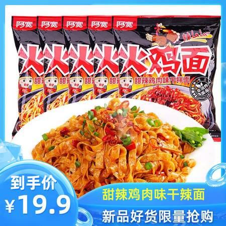 阿宽 火鸡面 甜辣鸡肉味105g/袋 速食干拌方便面 非油炸袋装泡面
