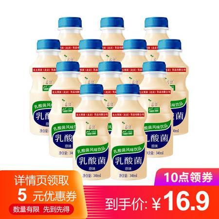 券后16.9【整箱装】新日期 12瓶整箱装 乳酸菌风味饮料340ml*12