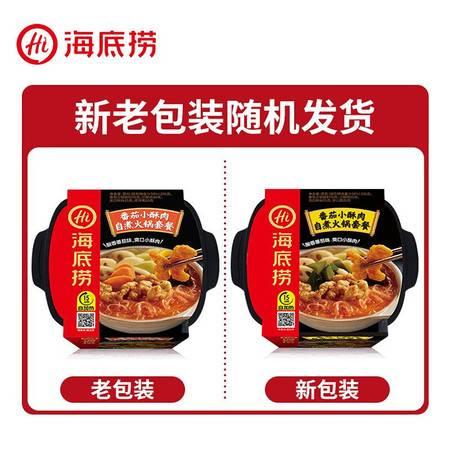 3盒家庭装 海底捞 网红速食小火锅 方便速食 懒人自煮 番茄小酥肉415g/盒