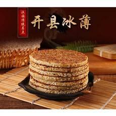 【扶贫助农】重邮开州富友冰薄月饼手工麻饼450g方盒装