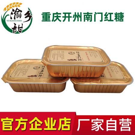 【南门红糖】重庆开州特产古法南门红糖新糖500g