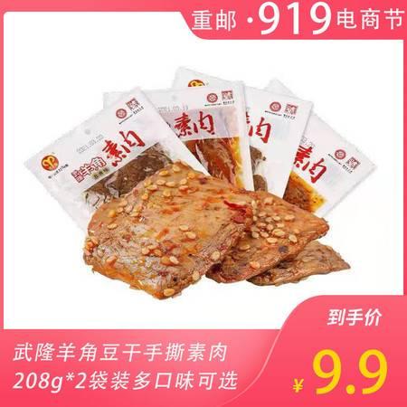 【重邮919】武隆羊角手撕素肉208g*2袋装(麻辣、五香各一袋)