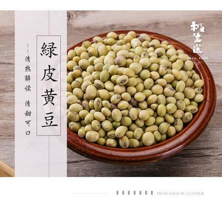 [农家绿皮黄豆]黔东南锦屏杨二嫂绿皮黄豆3袋装(450g/袋)清香甘甜全国包邮