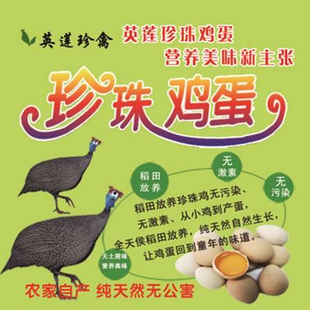【平罗馆】英莲珍禽 珍珠鸡蛋30枚 纯天然健康食品