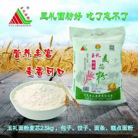 【平罗馆】玉礼面粉 麦芯粉  2.5kg/袋  包邮