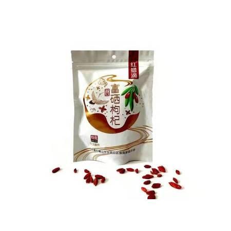 【平罗馆】红蜡滴  宁夏富硒枸杞 特优级 250克 包邮
