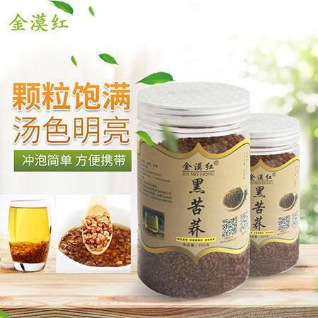 【平罗馆】金漠红 黑苦荞茶450g 包邮