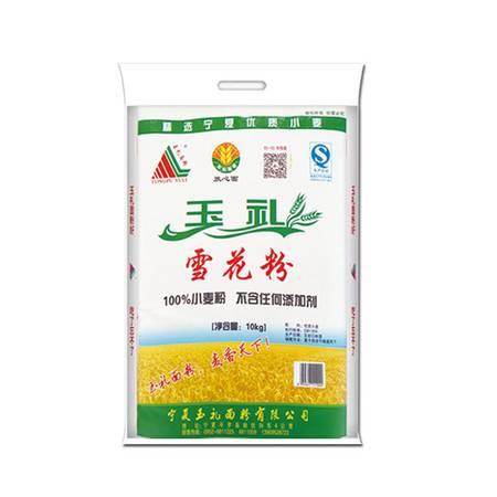 【平罗馆】玉礼雪花粉10公斤