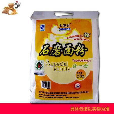 【平罗馆】长湖村 石磨面粉2.5kg 秒杀
