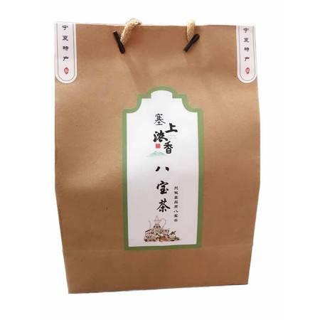 【平罗馆】塞上浓香 八宝茶 10包/800g