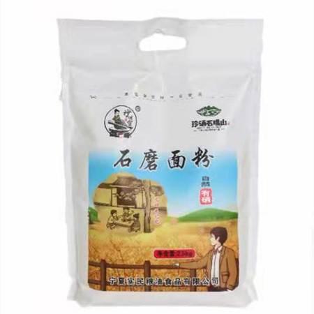 沙湖雪石磨面粉2.5kg