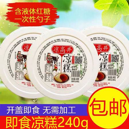 【万盛馆】重庆四川凉高井即食红糖凉糕240g/盒  3盒装