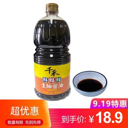 【万盛馆】千禾鲜鲜鲜生抽酱油1.8L炒菜凉拌点蘸炖菜调料(生产日期21年6月,保质期24个月)
