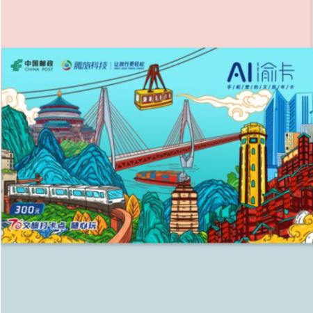 """AI渝卡""""腾旅卡""""(重庆邮政联合腾旅出品)仅售300元"""