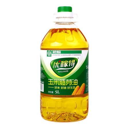 优稼得 食用油 玉米胚芽油 非转基因 5L包邮
