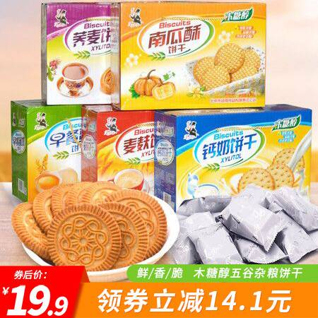 【领劵价19.9】老布特木糖醇高钙麦麸饼干(1kg/盒) 独立包装小饼干 办公室休闲下午茶食品零食