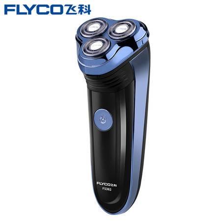 飞科/FLYCO 剃须刀充电电动刮胡刀 三刀头刮胡须刀浮动剃须FS363/FS362