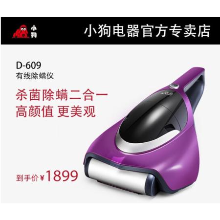 【新款】小狗吸 尘器D-609除螨吸尘器家用紫外线除螨杀菌除螨仪手持