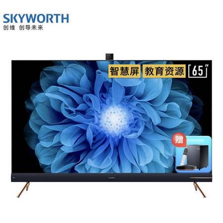 创维/SKYWORTH 4K超高清智慧屏65英寸2+64G内存视频通话 65H90