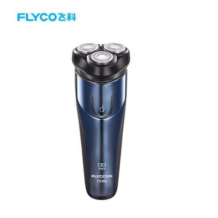 飞科/FLYCO 电动剃须刀刮胡刀全身水洗男士剃胡须刀FS366