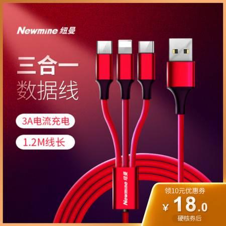 【券后18元】纽曼 苹果/安卓/Type-C三合一手机快充数据线充电线1.2米 XS06