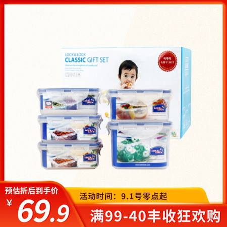 乐扣乐扣 塑料保鲜盒五件套装 微波炉专用饭盒密封 HPL855S001