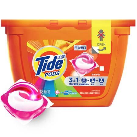 汰渍 洗衣球洁净护衣护色洗衣凝珠焕彩护色18颗/盒日本进口浓缩配方