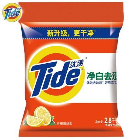 汰渍 全效炫白洗衣粉柠檬清香2.8kg/袋